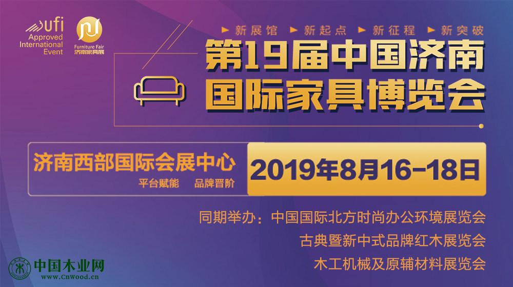 第19届中国济南国际家具博览会