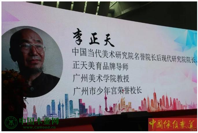 高龄的李正天演讲主题:美学对中国家具发展的价值与意义