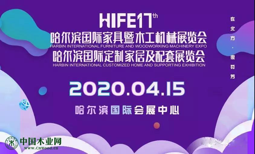 哈尔滨国际家具暨木工机械展览会