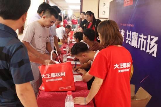 大王椰山东禹城合作伙伴会议签到现场