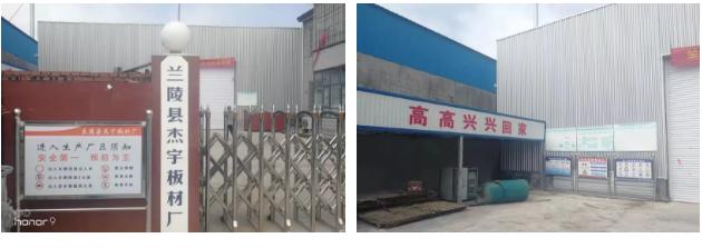 市生态环境局大气污染攻坚检查组对兰陵县杰宇板材厂进行现场检查。