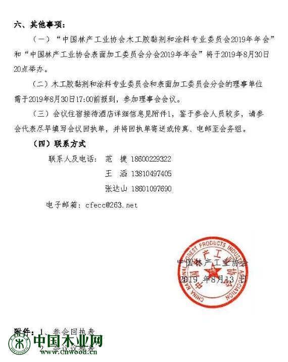 """近日,中国林产工业协会发布了关于召开安""""醛""""入园——推动木业制胶新旧动能转换会议的通知"""