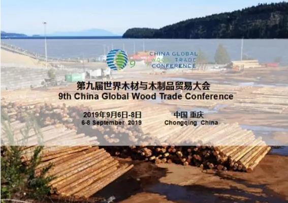 第九届世界木材与木制品贸易大会