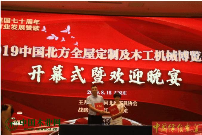 河北省家具协会与红星美凯龙河北营发一中心进行了战略合作签约仪式。