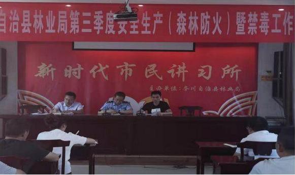 务川县林业局开展涉林安全暨警示教育活动