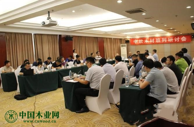 中欧木材班列研讨会在河北召开