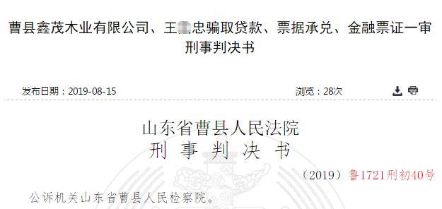 """企业营收虚增10倍骗贷 曹县农商银行""""中招""""被骗200万元"""