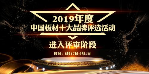 2019年度中国板材十大品牌网络评选活动现已进入评审阶段