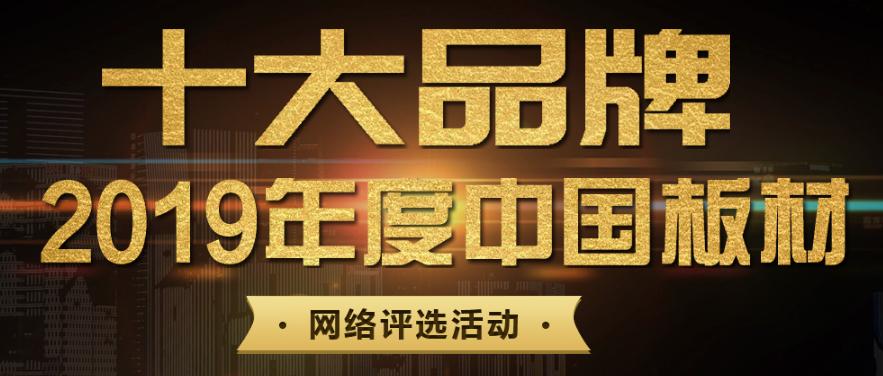 2019年度中国板材十大品牌活动