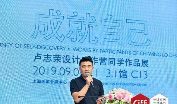 卢志荣工作营展约哈斯设计创始人刘鑫先生