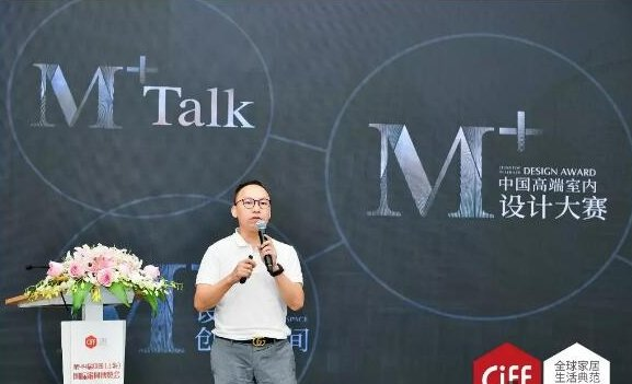 M+红星美凯龙新零售集团运营总监巩宇铭先生