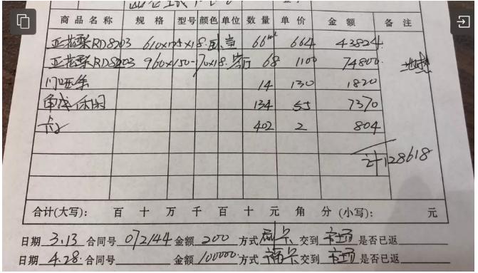 7月26日,大自然工人测量后给李女士的测量面积及报价单据