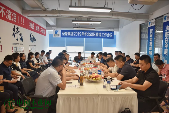 圣象集团2019年华北战区营销工作会议