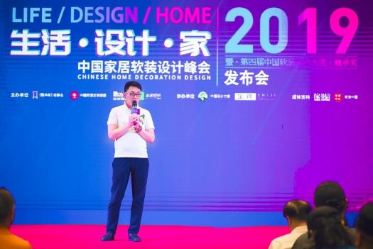 2019中国家居软装设计峰会暨・第四届中国软装设计大奖【��承奖】发布会在穗举行