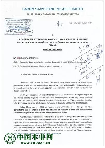 """加蓬""""巴花门""""事件中,被认为是林业部长签署的出口许可文件"""
