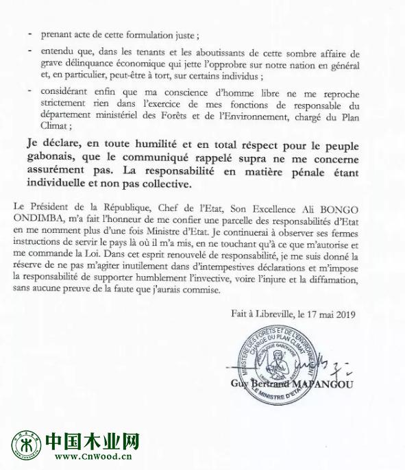 """加蓬林业与环境部长因""""巴花门""""事件而引咎辞职的文件"""