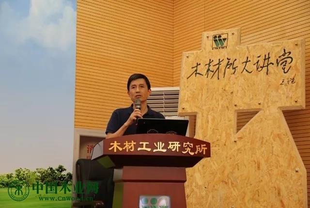 中国林科院木材工业研究所所副所长吕斌