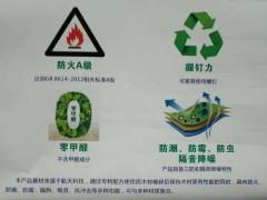 A级木质防火压力板,零甲醛,耐水防潮,抗菌防霉
