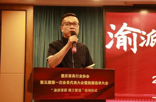 """2019""""渝派家居 精工智造"""" 暨首届渝派家居博览会正式启动"""