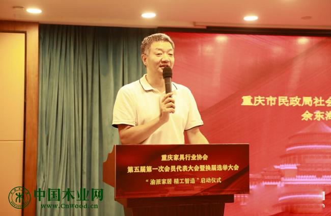 重庆市民政局社会组织管理局局长余东海讲话