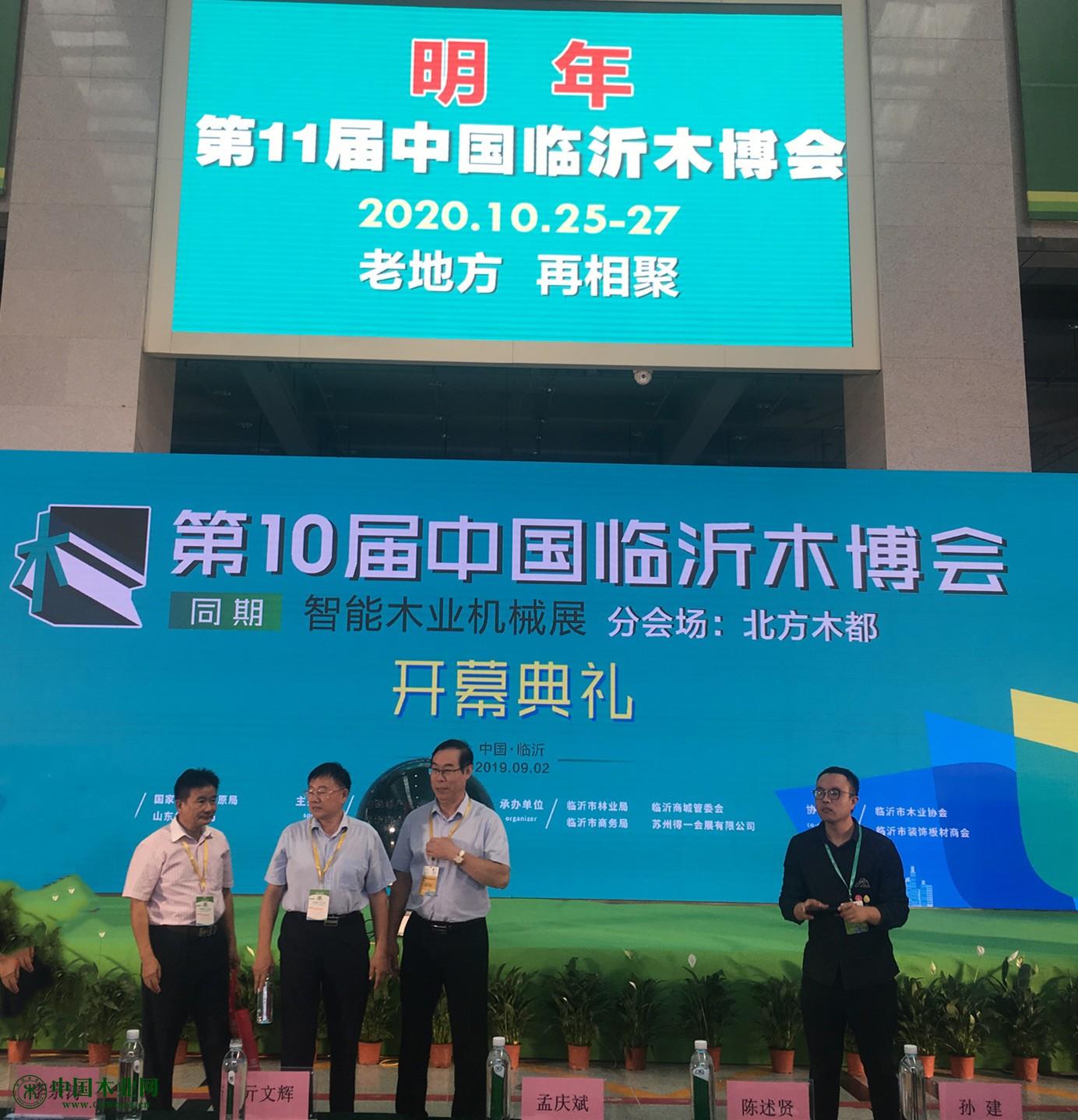 直击临沂木博会 中国木业网在现场