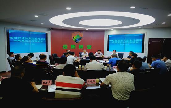 岳阳市林业局推进自然保护地突出生态环境问题整改和森林督察工作再加力