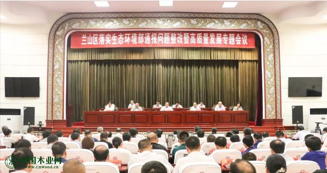 兰山区落实生态环境部通报问题整改暨高质量发展专题会议召开