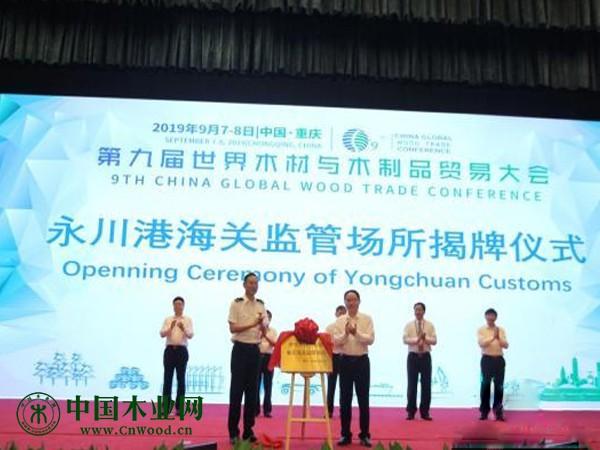 图为在大会开幕式上举行重庆海关颁发永川港海关监管场所证书及揭牌仪式。