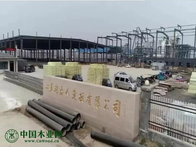 江苏瑞泰人造板有限公司