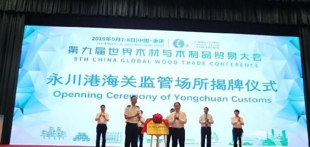 世木会在重庆召开 永川打造西南最大木材集散中心