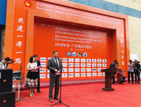 吉尔吉斯斯坦投资署署长舒姆卡别克・阿基别克乌卢主持开幕式