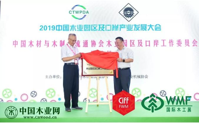 中国木材与木制品流通协会木业园区及口岸工作委员会揭牌仪式