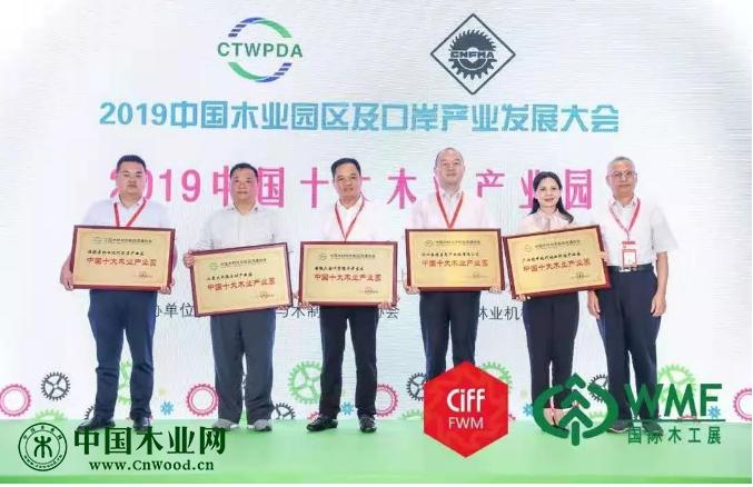 中国十大木业产业园