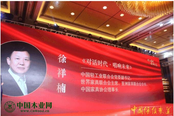 中国家具协会理事长徐祥楠作主旨演讲。