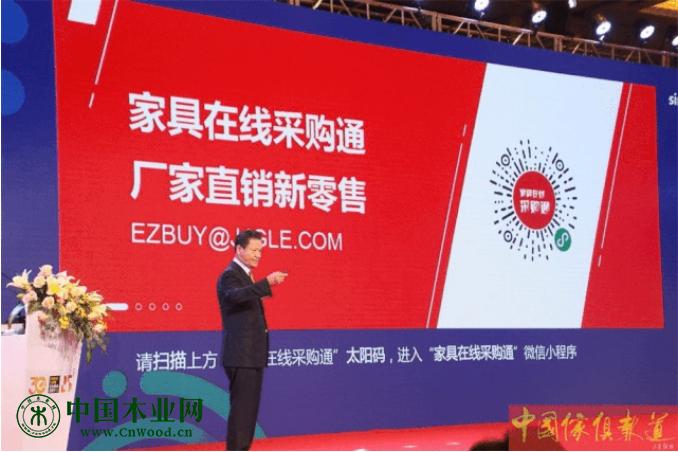 上海博华国际展览有限公司董事、中国国际家具展创始人王明亮演讲《如何再创下一个25年展览新辉煌》。