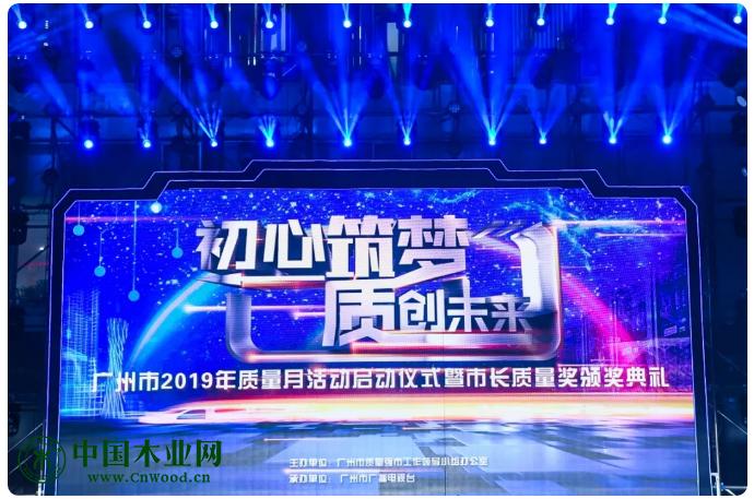 """广州市2019年""""质量月""""活动启动仪式暨市长质量奖颁奖典礼"""
