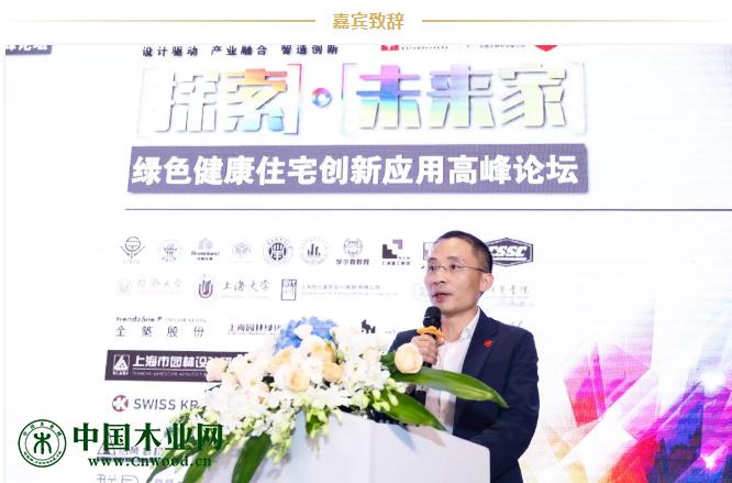 上海中贸美凯龙经贸发展有限公司总经理 杨华伟