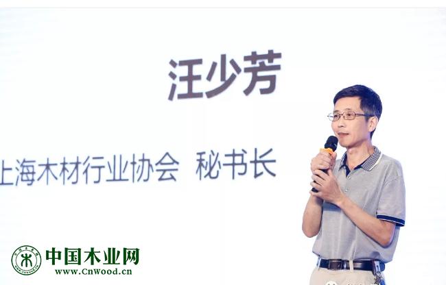 中国木材与木制品流通协会副秘书长、上海木材行业协会秘书长汪少芳为论坛致辞