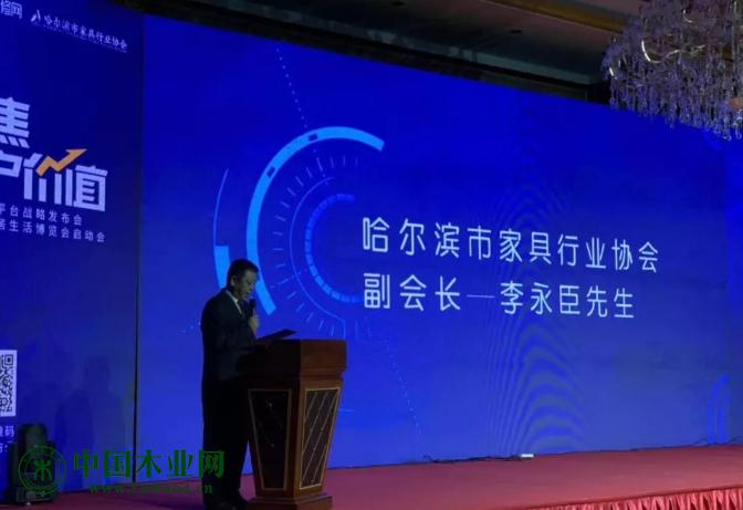 哈尔滨市家具行业协会常务副会长李永臣先生