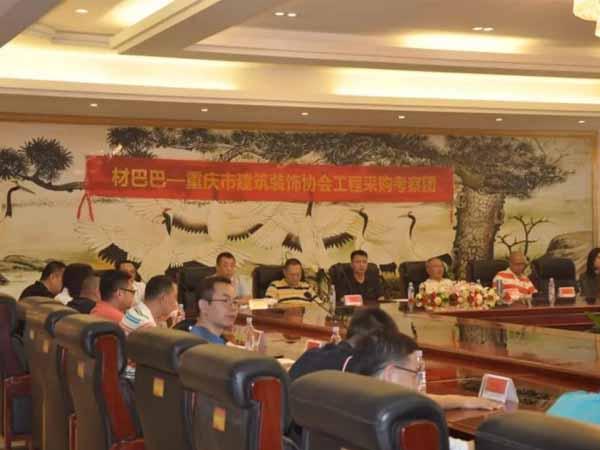 材巴巴与重庆建筑装饰协会到鸿业家具集团参观考察