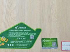 供应杉木生态板