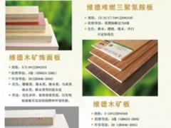 供应阻燃低碳新型胶合板