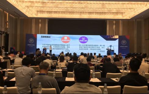 2019世界地板业工商峰会