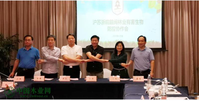 沪苏浙皖赣闽五省一市签订林业有害生物防控框架协议