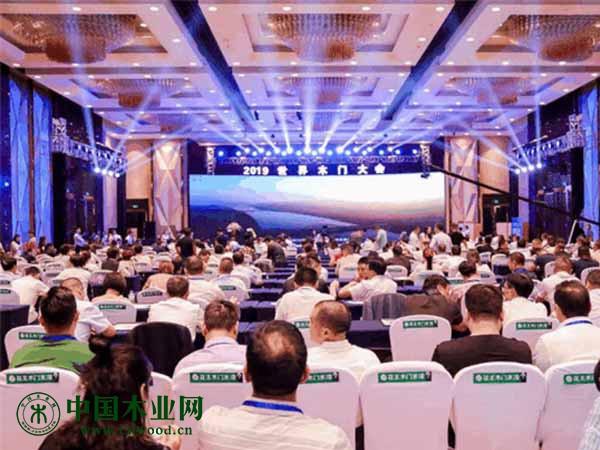 2019世界木门大会在江举行