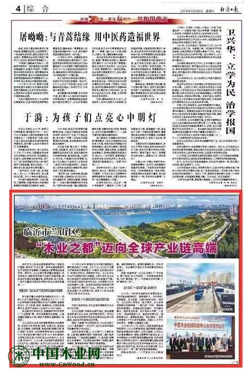 9月28日《经济日报》截图