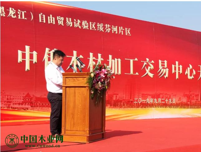 中俄木材加工交易中心负责人陈志权发表讲话
