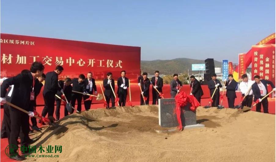 中俄木材加工交易中心开工奠基仪式