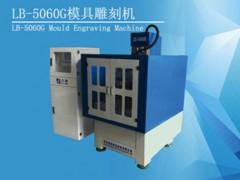 供应力博LB-5060G模具雕刻机