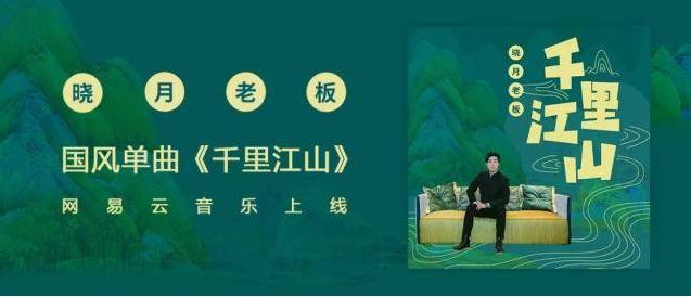 左右沙发推出国风单曲《千里江山》